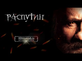 фильм Распутин новинки кино 2013 2014